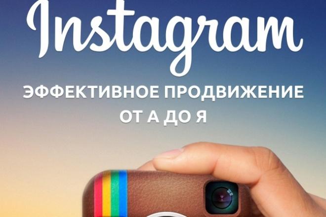 Накручу 600 подписчиков в InstagrammПродвижение в социальных сетях<br>Быстро и 100% добавлю к вашему профилю в социальной сети инстаграмм 6000 подписчиков в короткий срок! Все люди живые! Это не боты!!! Количество отписок после добавления может составить 5-6 % , но мы их так же гарантированно добавляем!<br>
