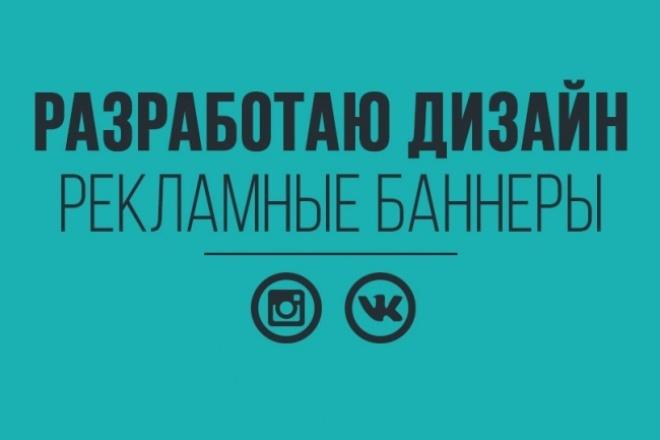 Разработаю рекламный баннер для соц. сетейДизайн групп в соцсетях<br>Разработаю для вас уникальный рекламный баннер или промо-пост для социальных сетей ВКонтакте и Instagram под ваш фирменный стиль и ваши пожелания.<br>