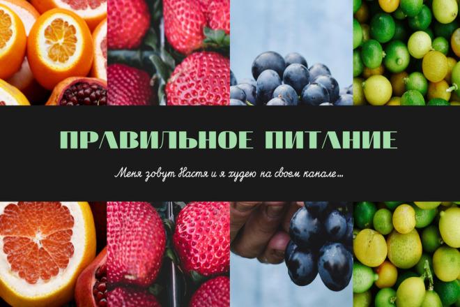 Обложка для YouTube канала 1 - kwork.ru