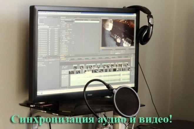 Наложу аудиотрек на видеоМонтаж и обработка видео<br>Наложу любое аудио на ваше видео. Синхронизация звука с видео. Очень качественно, в кратчайшие сроки.<br>