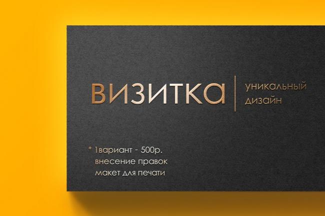 Дизайн-макет визитки 1 - kwork.ru
