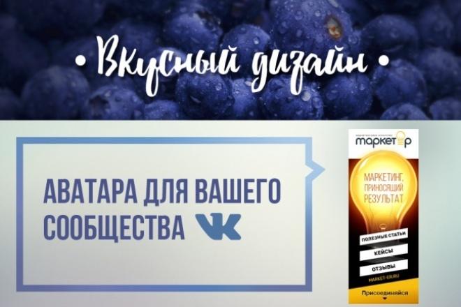 Создам аватар для вашего сообщества ВК 1 - kwork.ru