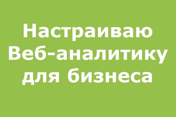 Грамотно настрою веб-аналитику на вашем сайте 1 - kwork.ru