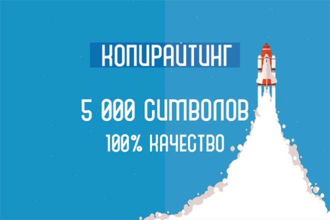 Копирайтинг текстов 1 - kwork.ru