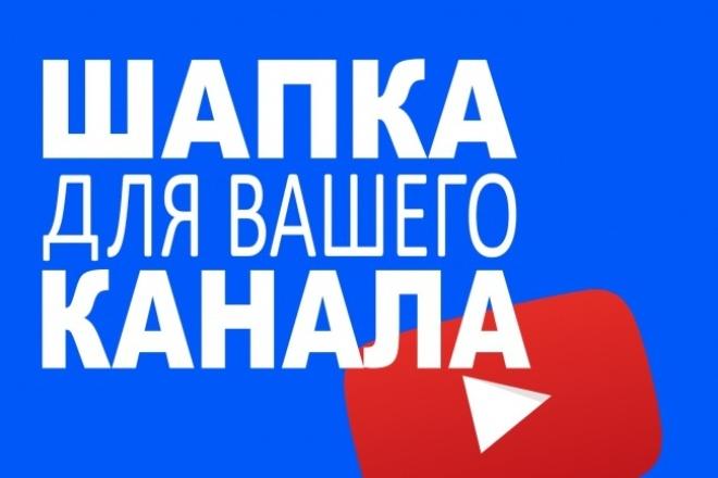 Шапка для вашего канала 1 - kwork.ru