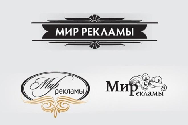 ЛоготипЛоготипы<br>Разработаю логотип для использования на сайте, для печати. Высылаю исходники в любых графических форматах (eps, cdr, ai, psd, pdf, jpg, png, gif)<br>
