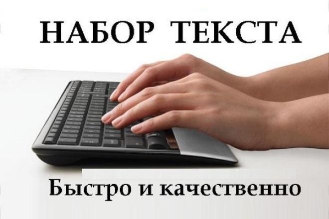 Выведу текст из аудио/видео в текстовый формат 1 - kwork.ru