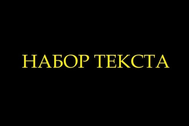 Наберу текст  со скана/фото 1 - kwork.ru