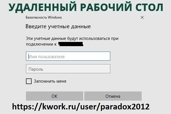Настрою подключение к удаленному рабочему столу rdp 1 - kwork.ru