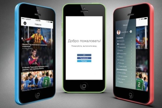разработаю iOS приложение для Вашего сайта на платформе WordPress 1 - kwork.ru
