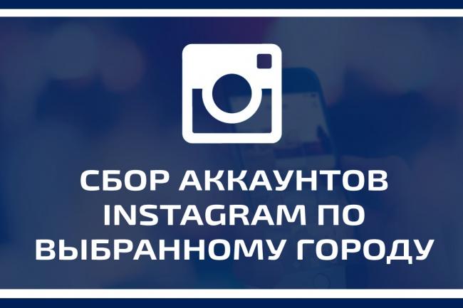 Соберем базу аккаунтов Instagram по выбранному городу 1 - kwork.ru