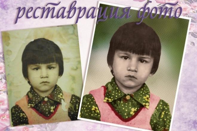 Отреставрирую старое или поврежденное фотоОбработка изображений<br>Реставрация старых или поврежденных фотографий, которые вам дороги. Одно сильно поврежденное (отсутствие части фото) либо два с несколькими царапинами, изломами.<br>
