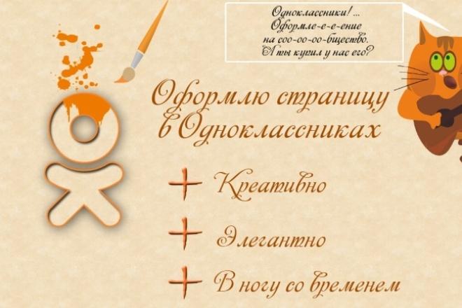 Оформлю сообщество в Одноклассниках 1 - kwork.ru