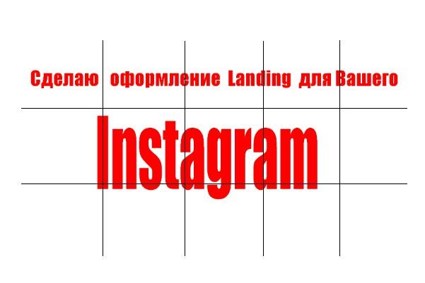 Разработка Landing Page Instagram 1 - kwork.ru