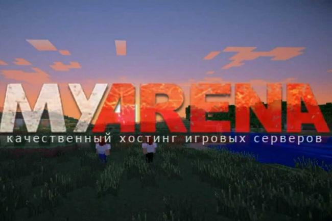 Помогу с созданием и настройкой,раскруткой сервера myarena 1 - kwork.ru
