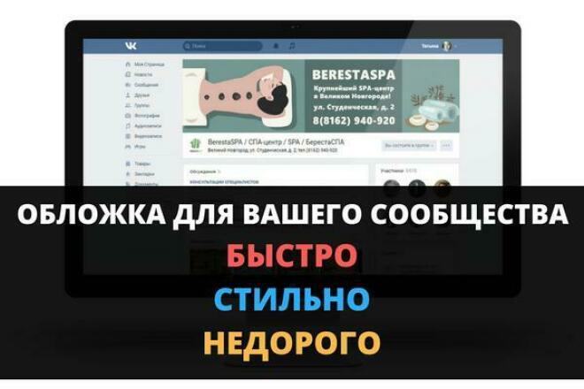 Нарисую обложку для вк сообщества 1 - kwork.ru