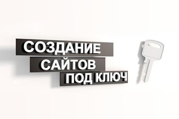 Сайт под ключСайт под ключ<br>Работаю с популярными CMS Wordpress , OpenCart. 1. Для того, чтобы начать работу, пришлите подробное ТЗ. 2. Обеспечьте доступы к файловому менеджеру на хостинге или FTP доступ к сайту 3. Наслаждайтесь своим сайтом)<br>