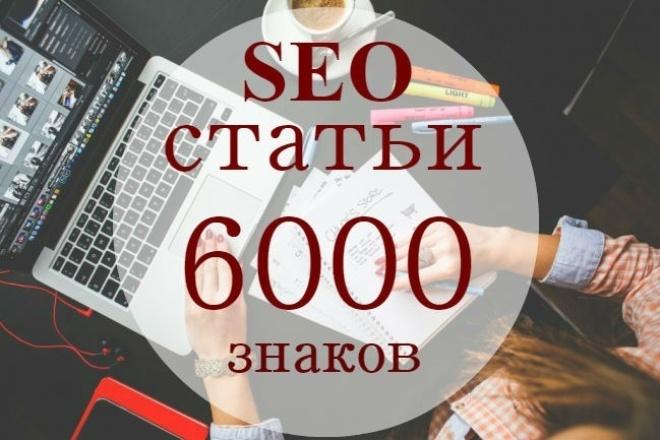 Напишу SEO статьюПродающие и бизнес-тексты<br>Напишу 6000 знаков уникального текста с грамотным включением ключевых слов. Заказчик получает читабельный структурированный материал в установленные сроки.<br>