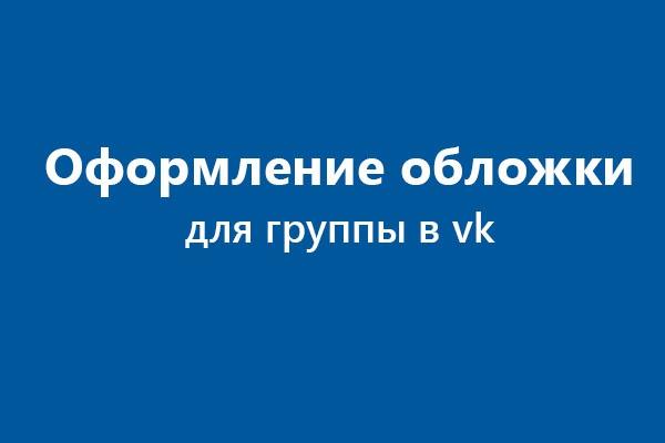 Дизайн обложки группы  в vk 1 - kwork.ru