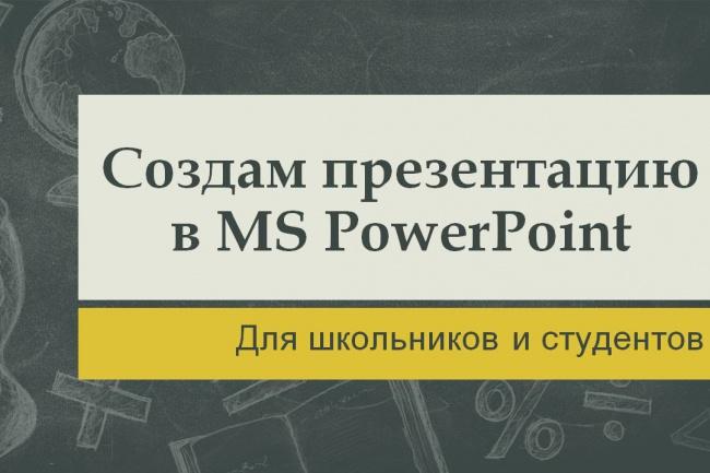 Создам презентацию в MS PowerPoint для школьников и студентовПрезентации и инфографика<br>Выполняю презентации в MS PowerPoint для школьников и студентов по любому предмету. С Вашими пожеланиями к оформлению. Возможно создание презентации с моим текстом (за доп. плату). За 1 кворк выполняется презентация в 10 слайдов (+- 2 слайда без доплаты). Поиск изображений - оплачивается отдельно.<br>