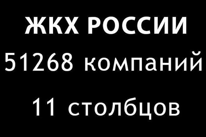 Полная база ЖКХ организаций России 1 - kwork.ru