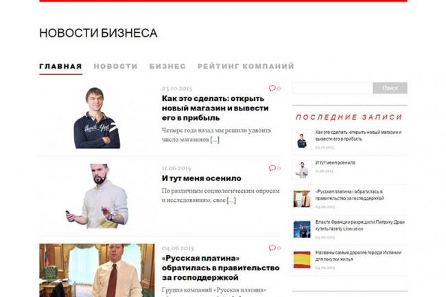 Автонаполняемый сайт о бизнесе 17 - kwork.ru