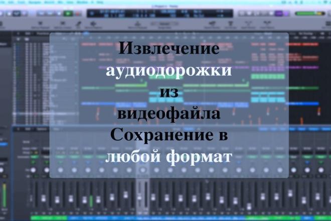 Достану звук из видео, обработаю и сохраню в необходимый форматРедактирование аудио<br>Извлеку из предоставленного видео звуковую дорожку. Вырежу нужную часть, обработаю, очищу от общего шума, добавлю нужные звуки. Преобразую в необходимый формат.<br>
