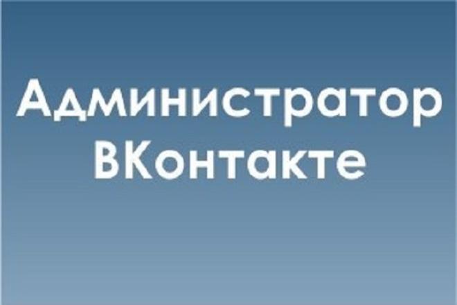 Предлагаю услуги администратора групп ВКонтакте, ОдноклассникиАдминистраторы и модераторы<br>1)Качественное ведение группы 10 дней, включая выходные. 2)Каждый день публикация интересной информации по тематике ВК группы/паблика (3-5 поста). 3) Оформление новостей уникальными изображениями (3-10 изображениями) 4)Общение с подписчиками и гостями, ответы на вопросы; 5)Чистка Вконтакте группы/паблика от спама; ОТ ВАС необходимо: Добавить меня в группу в качестве модератора/администратора. Работа в фотошопе для группы оплачивается отдельно! Мой опыт работы: 10 ЛЕТ Постоянным клиентам бонусы! Работаю ежедневно. Гарантирую качественное и своевременное выполнение своих обязанностей; Работаю ответственно. Если при заказе у Вас возникли вопросы, обратитесь в ЛС (Связаться со мной).<br>