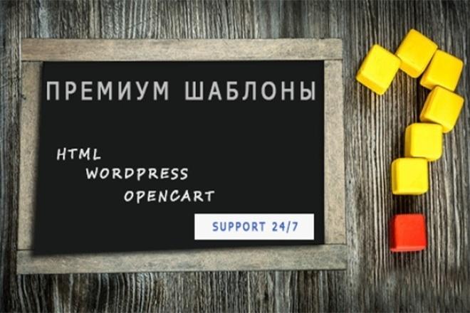 достану html, WP премиум шаблоны 1 - kwork.ru