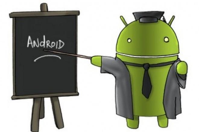 Вы сами создадите Android приложение под моим руководством 1 - kwork.ru