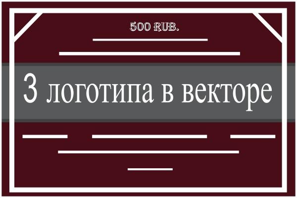 Логотип в 3-х вариантах 1 - kwork.ru