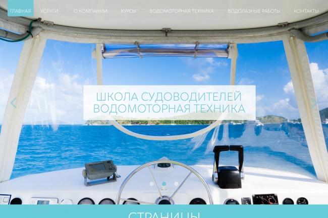 Сделаю дизайн, редизайн Вашего сайта 1 - kwork.ru