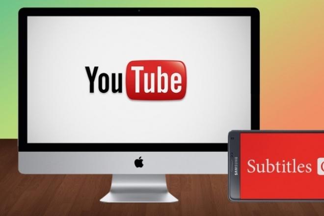 Сделаю субтитры к Вашему видеороликуМонтаж и обработка видео<br>Сделаю субтитры к Вашему видеоролику. Быстро ,качественно , красиво. Могу делать субтитры на английском языке или с английского на русский.<br>