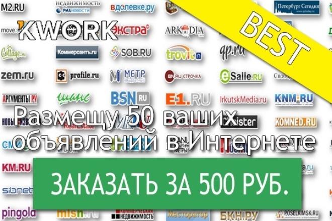 размещу 50 ваших объявлений в сети интернет, на популярных сервисах 1 - kwork.ru