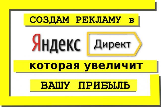 Контекстная реклама Яндекс Директ 1 - kwork.ru