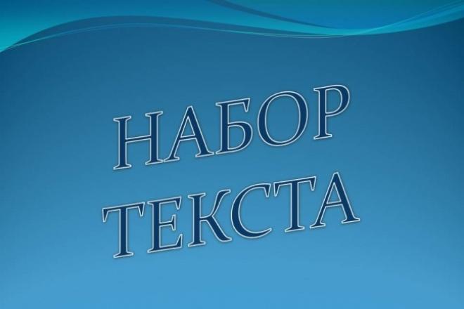 Наберу текст для ВасНабор текста<br>Наберу текст (фото, скан, рукописный разборчивый) в Word. Язык: русский Работу произвожу качественно и в срок.<br>