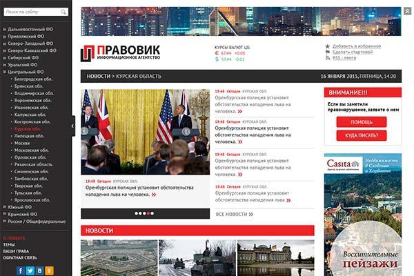 Верстка Html из Psd 1 - kwork.ru