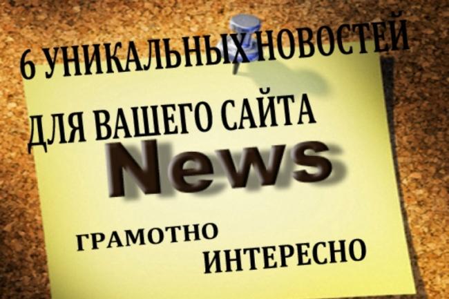 6 новостей для вашего сайта 1 - kwork.ru