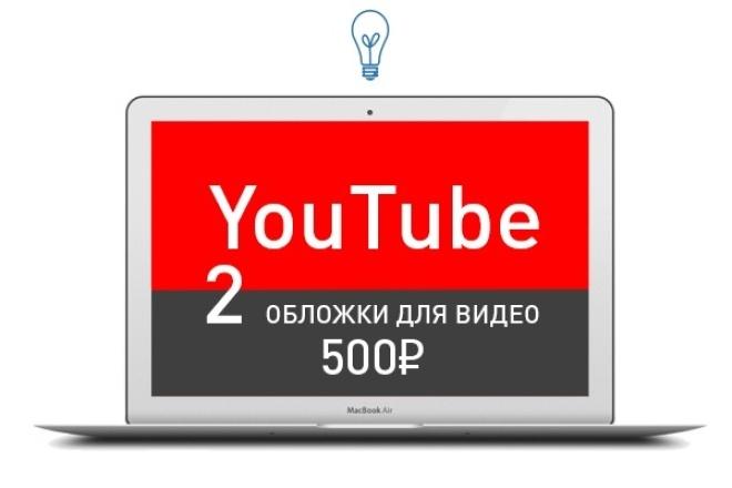 Создам обложку для видео в YouTubeДизайн групп в соцсетях<br>Приветствую! Вы тоже хотите, чтобы на ваше видео щёлкали чаще, так как оно привлекает своею обложкой и текстом? за 500 рублей сделаю 2 обложки для ваших видео! Также создам шапку по тематике вашего канала за 500р Обращайтесь!<br>