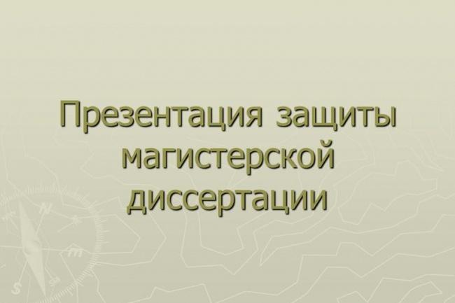 Презентация диссертации за руб Презентация диссертации 1 ru