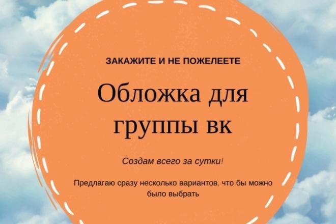 Создам обложку для группы в контакте 1 - kwork.ru
