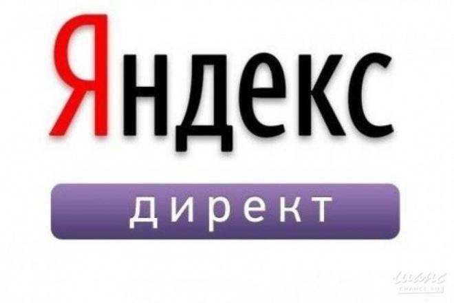 Создание компании в Яндекс. Директ 1 - kwork.ru