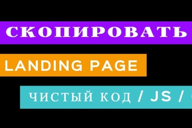 Копирование Landing page и любых сайтовСайт под ключ<br>Сделаю копию любого сайта, также любых отдельных страниц, помогу с привлечением трафика, проконсультирую по различным источникам, и высокодоходным направлениям с использованием Landing pages.<br>