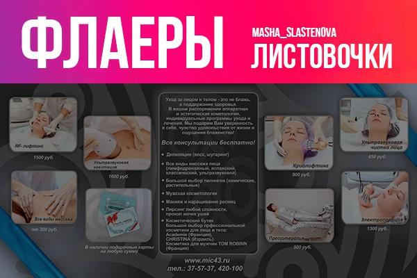 Разработаю флаер 1 - kwork.ru