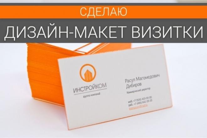 Дизайн визитокВизитки<br>Сделаю оригикрасивую, представительную визитку, которую не захочется выбросить. Предлагается 2 макета, которые редактируется до окончательного утверждения.<br>
