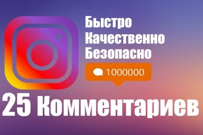 25 живых комментариев в instagramПродвижение в социальных сетях<br>Не стоит гнаться за количеством и скоростью. Выбирайте безопасность, качество и эффективность. Только живые исполнители. Выполню 25 живых комментариев на вашу публикацию в instagram. Комментарии будут написаны живыми людьми. Опишите задание, что комментировать, о чем писать (чем подробнее, тем реалистичнее будут выглядеть комментарии). Перед заказом убедитесь что запись не скрыта настройками приватности!<br>