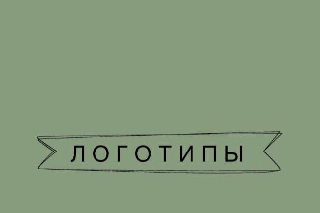 Сделаю качественные логотипы 1 - kwork.ru