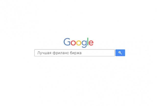 Имитация поисковой страницы с вашим текстом и логотипом 1 - kwork.ru