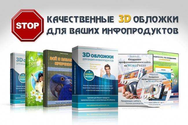 Сделаю качественную, оригинальную и привлекательную 3D обложку 1 - kwork.ru