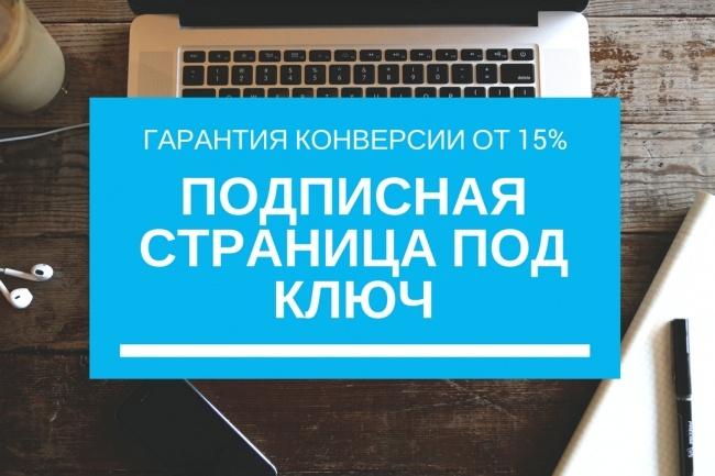 Создам страницу лид-магнита для инфобизнеса, с конверсией от 15% 1 - kwork.ru